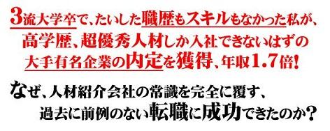 秋山竜矢さんの非常識な転職「大」成功術!.jpg